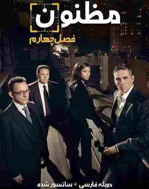 Person of Interest دوبله فارسی