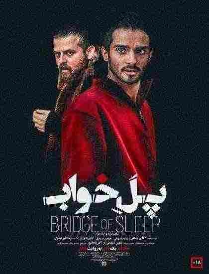 فیلم ایرانیپل خواب