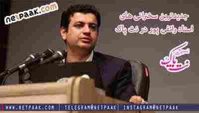 دانلود سخنرانی تصویری استاد رائفی پور با موضوع از نقد مسئولین تا نقد معصومین -
