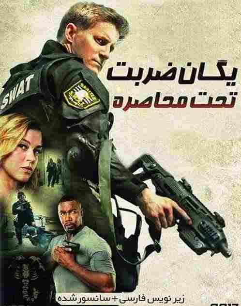 دانلود فیلمSWAT Under Siege 2017