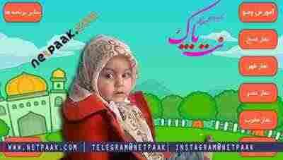 دانلود برنامه بیا نماز بخونیم 4 برای اندروید – آموزش ساده نماز به کودکان اندروید دانلود نرم افزار اموزش نماز برای اندروید - دانلود برنامه SalatKid - دانلود SalatKid فارسی جدید