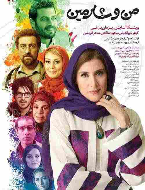 دانلود فیلم من و شارمین - رایگان - با کیفیت ۱۰۸۰,۷۲۰,۴۸۰ / دانلود فیلم / دانلود فیلم جدید / دانلود فیلم ایرانی جدید