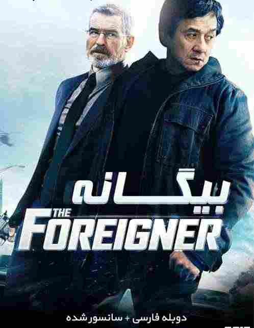 The Foreigner 2017 بیگانه