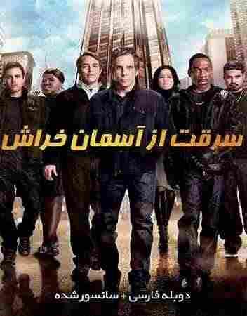 فیلمTower Heist 2011 دوبله فارسی