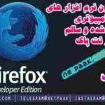 دانلود اخرین نسخه Waterfox - واتر فاکس - فایر فاکس پیشرفته - موزیلا پیشرفته