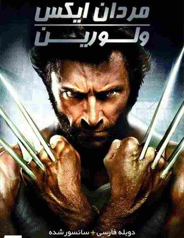 X-Men Origins Wolverine 2009 مردان ایکس ولورین - دوبله فارسی - ۴k,1080,720,480کیفیت عالی زبان اصلی