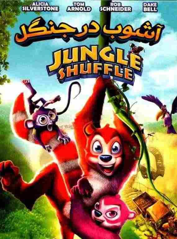انیمیشن آشوب در جنگل – دوبله فارسی – ۴k,1080,720,480 - Jungle Shuffle 2016