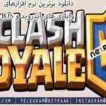 بازی Clash Royale 2.2.1 بر...
