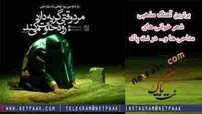 دانلود آهنگ رسم دنیا از حامد جلیلی - هانگ مذهبی - اهنگ انقلابی - اهنگ در مورد حضرت زهرا