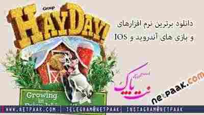 Hey Day دانلود بازی مزرعه داری (هی دی) برای آندروید+کلون