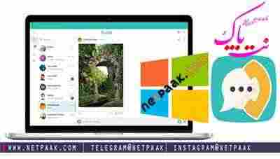 دانلود اخرین نسخه ای گپ برای PC - دانلود پیام رسان ای گپ - دانلود iGap Windows 3.1.0.0 دانلود پیام رسان ای گپ مخصوص ویندوز - دانلود مسنجر ای گپ برا کامپیوتر