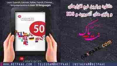 آموزش زبان خارجه-آموزش زبان انگلیسی-یادگیری زبان انگلیسی-Learn 50 Languages v10.6 Unlocked