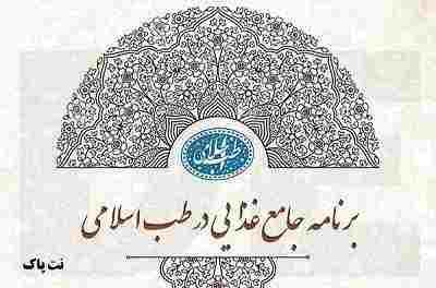 برنامه روزانه تغذیه اسلامی - برنامه جامع غذایی در طب اسلامی