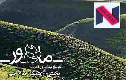 مستند ماهور کاری از عبدالخالق طاهری+ویدئو