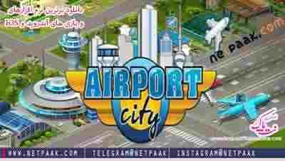 Airport City: Airline Tycoon 6.3.16 – بازی شهر فرودگاهی اندروید + مود Mod