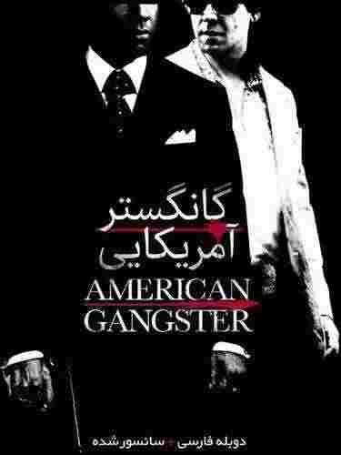 دانلود فیلمAmerican Gangster 2007 دوبله فارسی - گانگستر آمریکا