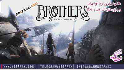 "Brothers: a Tale of two Sons 1.0.0 – بازی خارق العاده ""داستان غم انگیز دو برادر"" اندروید + دیتا"