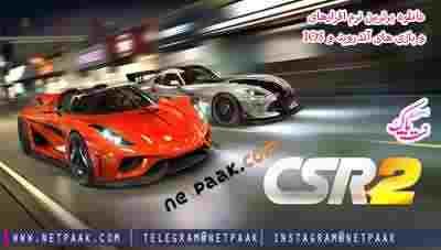 CSR Racing 2 بازی سی اس ار ریسینگ 2 اندروید + مود + دیتا