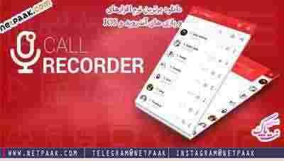 Call Recorder – ACR Full 27.6 – برنامه ضبط تماس های تلفنی اندروید + IOS
