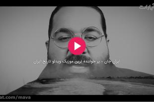 موزیک ویدئو رضا صادقی ایران جان
