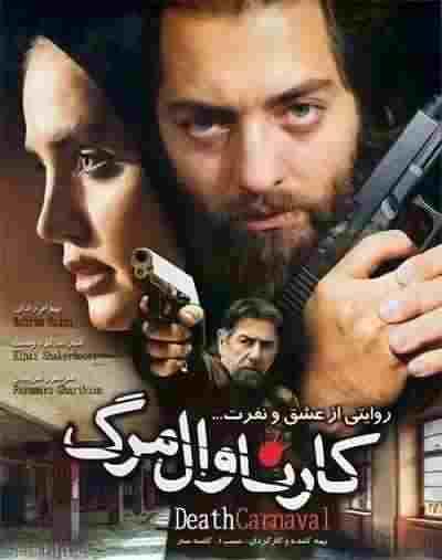 دانلود فیلم کارناوال - رایگان - ۴k و کم حجم - ایرانی - الناز شاکردوست,بهرام رادان دانلود فیلم کارناوال مرگ با لینک مستقیم و کیفیت بالا دانلود رایگان فیلم ایرانی کارناوال مرگ با کیفیت عالی