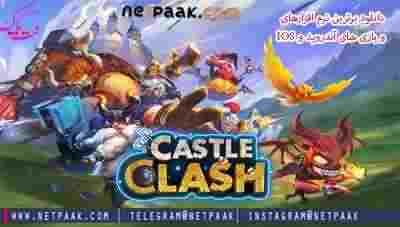 Castle Clash – بازی استراتژی محبوب کستل کلش اندروید