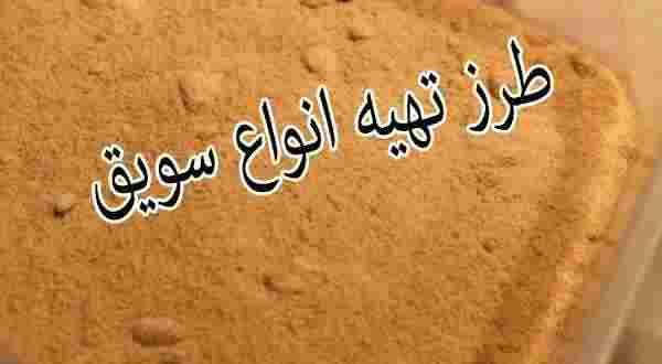 سویق و طرز تهیه انواع سویق(Conjoint) در طب اسلامی ایرانی سنتی