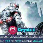دانلود بازی Crysis 2018