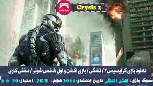 دانلود بازی Crysis 2 دوبله فارسی - بازی جهان باز - بازی اکشن تفنگی - بازی تفنگی اول شخص + ترینر