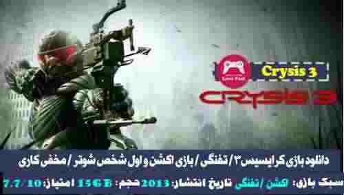 دانلود بازی Crysis 3 - بازی جهان باز - بازی اکشن تفنگی - بازی تفنگی اول شخص + ترینر
