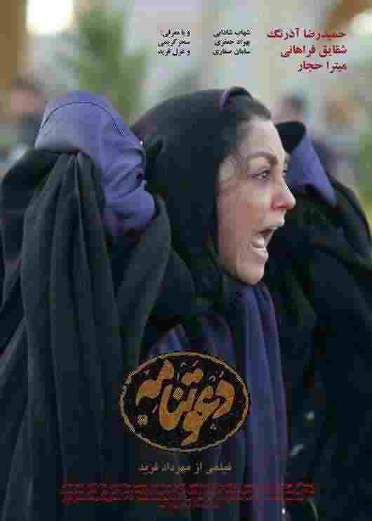 فیلم ایرانیدعوتنامه
