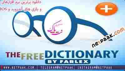 Dictionary Pro 7.5.5 – برنامه دیکشنری پر امکانات اندروید + نسخه سالم