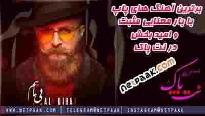 دانلود آهنگ بی تابتم از علی دیباج- اهنگ شاد جديد - دو نفره - عاشقانه - پاک - با بار معنايي مثبت
