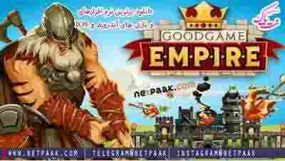 Empire: Four Kingdoms 2.2.54 – بازی استراتژی آنلاین امپراطوری اندروید !