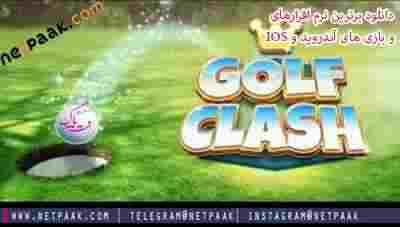 Golf Clash – بازی مسابقات آنلاین گلف اندروید + mod