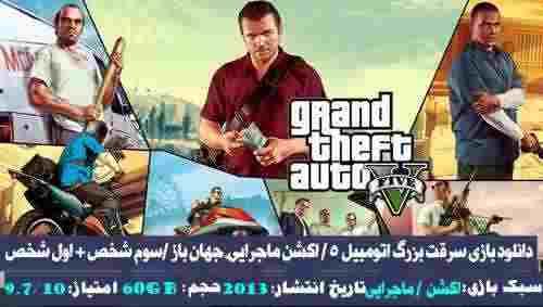 دانلود بازی GTA V - بازی تفنگی اکشن - بازی جی تی اِی وی - بازی تفنگی جهان باز