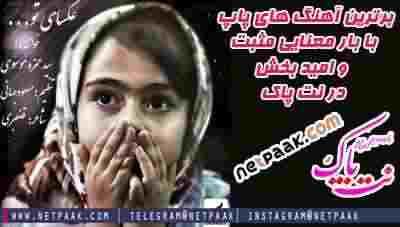 دانلود آهنگ عکسای تو از سیدحمزه موسوی - اهنگ در مورد شهدا - اهنگ مذهبی - اهنگ انقلابی