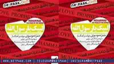 دانلود آهنگ من عاشق محمد هستم از سیدحمزه موسوی - اهنگ مذهبی در مورد حضرت محمد - اهنگ مذهبی - اهنگ انقلابی