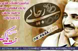 دانلود آهنگ رجایی از سیدحمزه موسوی - دانلود آهنگ در مورد شهید رجایی ، انقلابی و مذهبی سیدحمزه موسوی