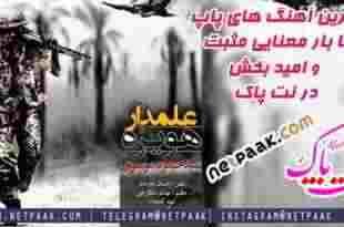 دانلود آهنگ علمدار هویزه از سیدحمزه موسوی - دانلود آهنگ درباره شهید علم الهدی ، انقلابی و مذهبی