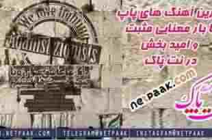دانلود آهنگ ملت ما عاشق مبارزه با صهیونیست هاست از سیدحمزه موسوی - دانلود آهنگ در مورد صهیونیست ، انقلابی و مذهبی سیدحمزه موسوی