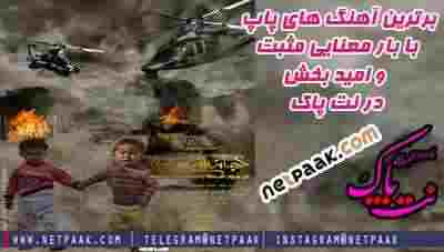 دانلود آهنگ کجایند این سران از سیدحمزه موسوی - اهنگ مذهبی - اهنگ انقلابی - اهنگ در مورد اسرائیل - اهنگ در مورد فلسطین
