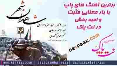 دانلود آهنگ شاهدان شهر از سیدحمزه موسوی - اهنگ انقلابی - اهنگ مذهبی