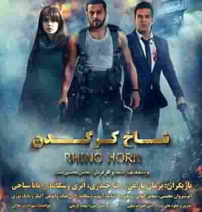 دانلود فیلم شاخ کرگدن - رایگان - ۴k و کم حجم - ایرانی