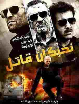 دانلود فیلمKiller Elite 2011 دوبله فارسی- جیسون استاتهام ، رابرت دنیریو ، کلایو اوون Full HD