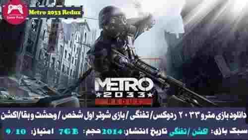 دانلود بازی Metro 2033 Redux - بازی تفنگی اکشن - بازی اکشن شوتر اول شخص - بازی تفنگی ترسناک وحشت بقا + ترینر