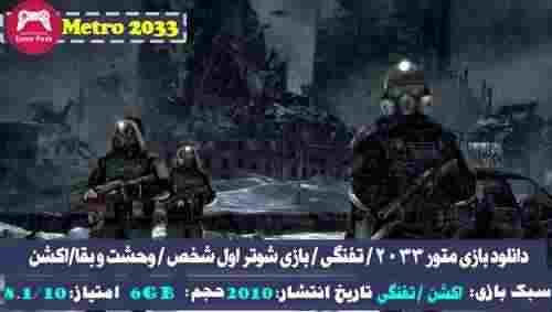 دانلود بازی Metro 2033 - بازی تفنگی اکشن - بازی اکشن شوتر اول شخص - بازی تفنگی ترسناک وحشت بقا + ترینر