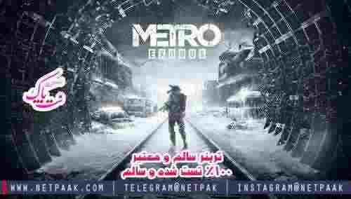 دانلود ترینر بازی Metro: Exodus ۲۰۱۸ - ترينر - نسوز کننده - کد تقلب - پيتزا