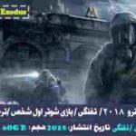 دانلود بازی Metro: Exodus - بازی تفنگی اکشن - بازی اکشن شوتر اول شخص - بازی تفنگی ترسناک + ترینر