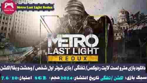 دانلود بازی Metro Last Light Redux - بازی تفنگی اکشن - بازی اکشن شوتر اول شخص - بازی تفنگی ترسناک وحشت بقا + ترینر
